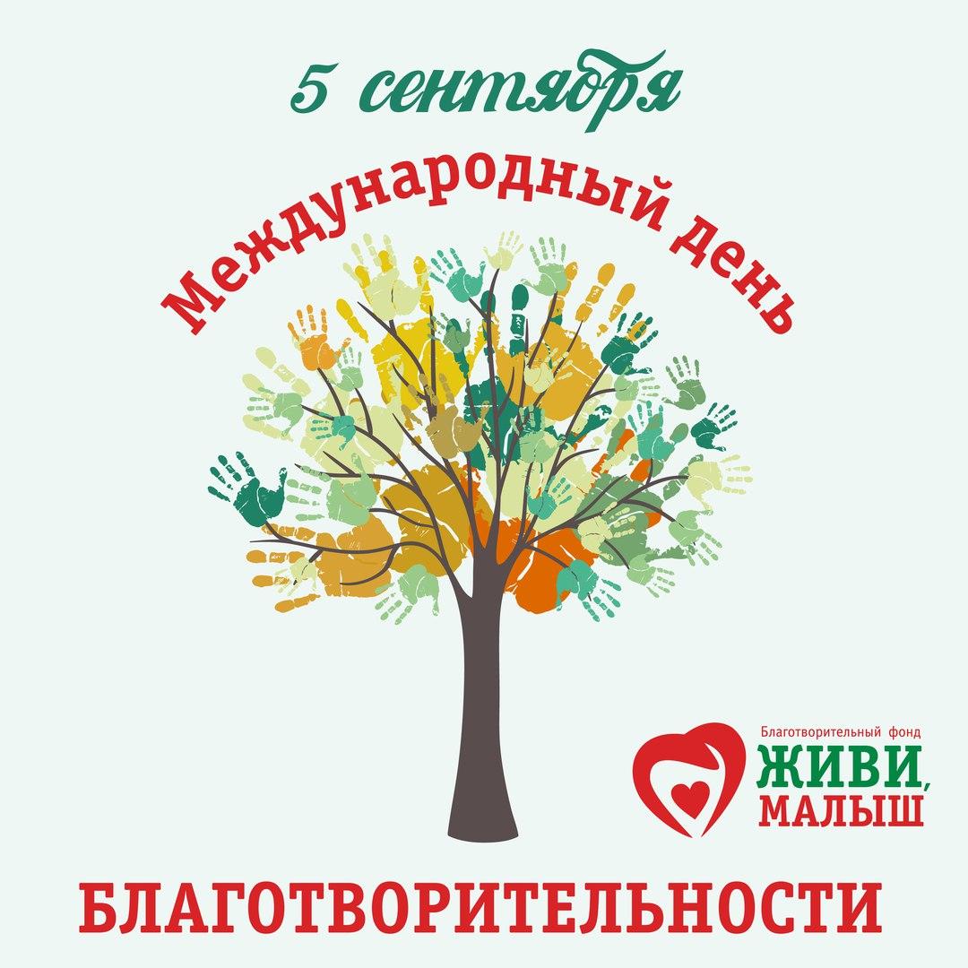 Благотворительный фонд открытки